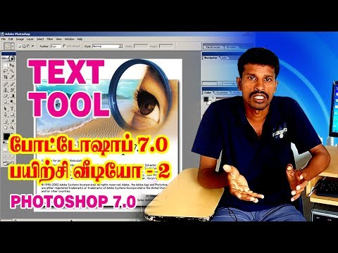 Photoshop Class 2nd day in Tamil | Text Tool | Valavan Tutorials