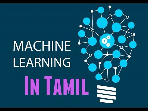 Introduction to Machine Learning In Tamil